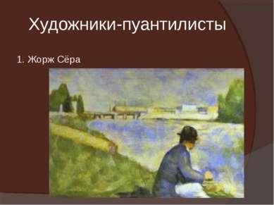 Художники-пуантилисты 1. Жорж Сёра