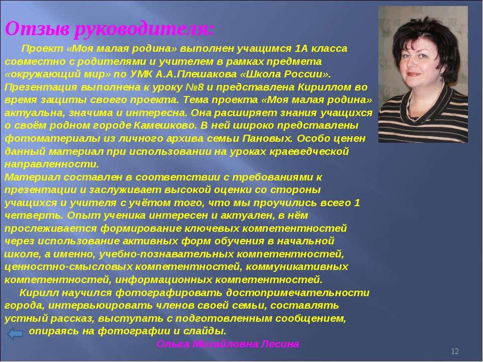 Отзыв руководителя: Проект «Моя малая родина» выполнен учащимся 1А класса сов...