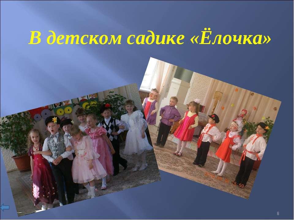В детском садике «Ёлочка» *