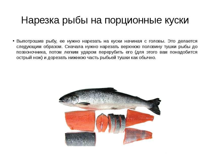 Нарезка рыбы на порционные куски Выпотрошив рыбу, ее нужно нарезать на куски ...