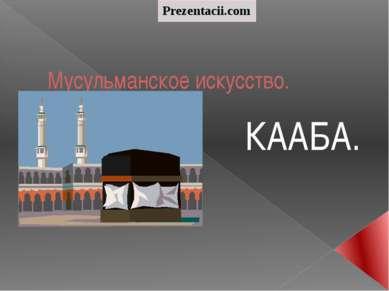 Мусульманское искусство. КААБА.