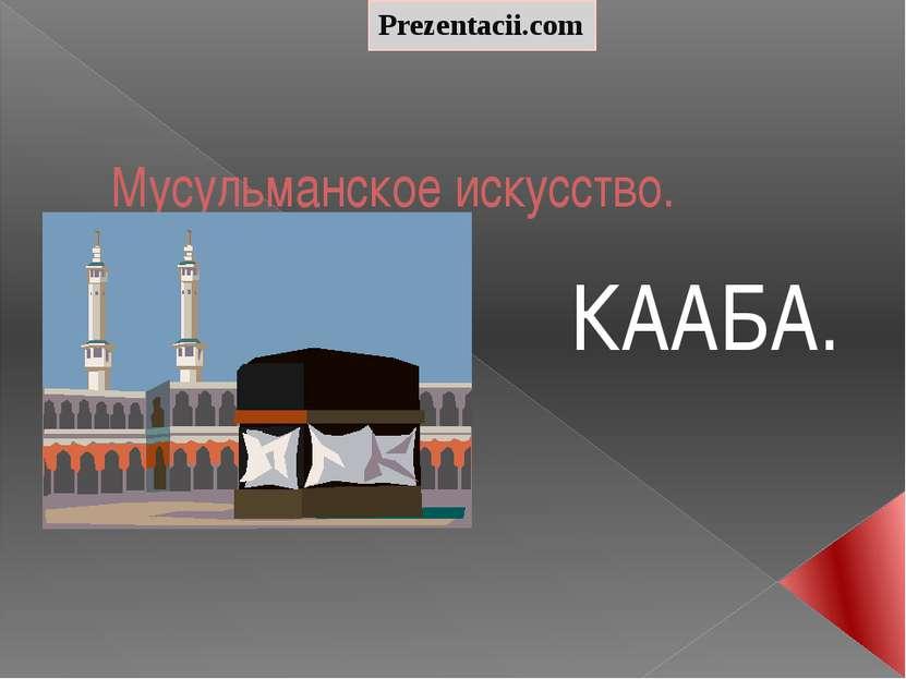 Мусульманское искусство. КААБА. Prezentacii.com