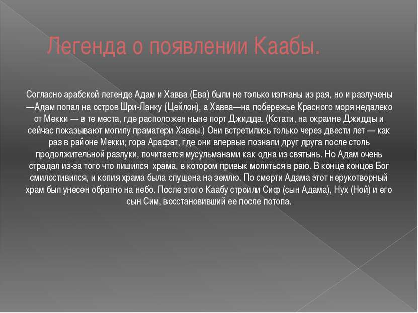 Легенда о появлении Каабы. Согласно арабской легенде Адам и Хавва (Ева) были ...