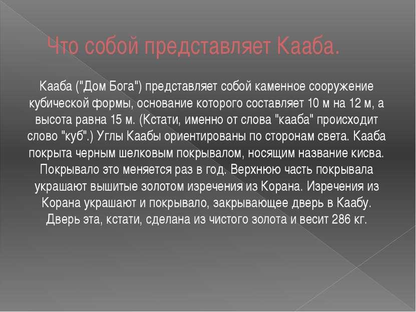 """Что собой представляет Кааба. Кааба (""""Дом Бога"""") представляет собой каменное ..."""