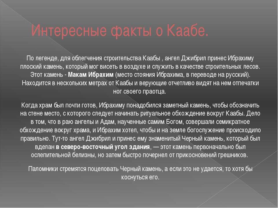 Интересные факты о Каабе. По легенде, для облегчения строительства Каабы , ан...