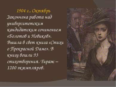 1904 г., Октябрь Закончена работа над университетским кандидатским сочинением...