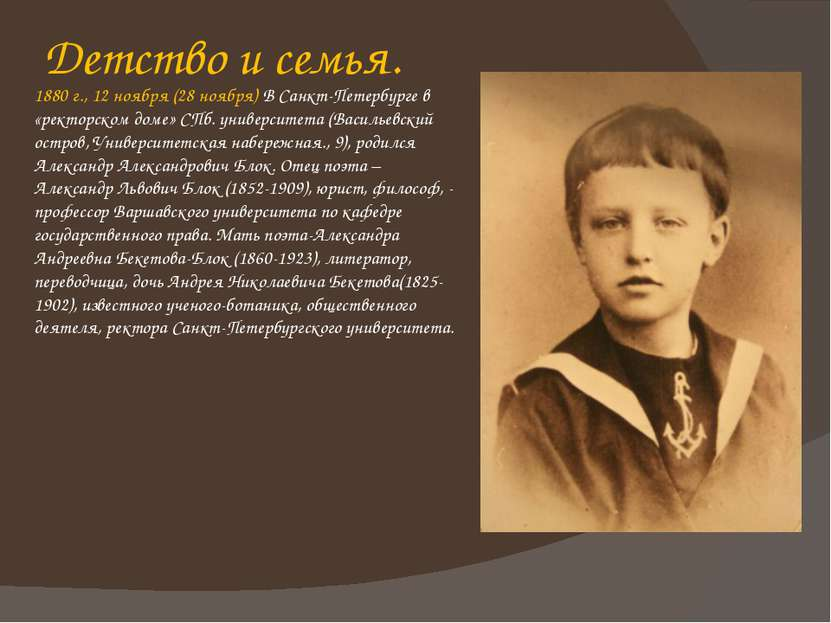 Детство и семья. 1880 г., 12 ноября (28 ноября) В Санкт-Петербурге в «ректорс...
