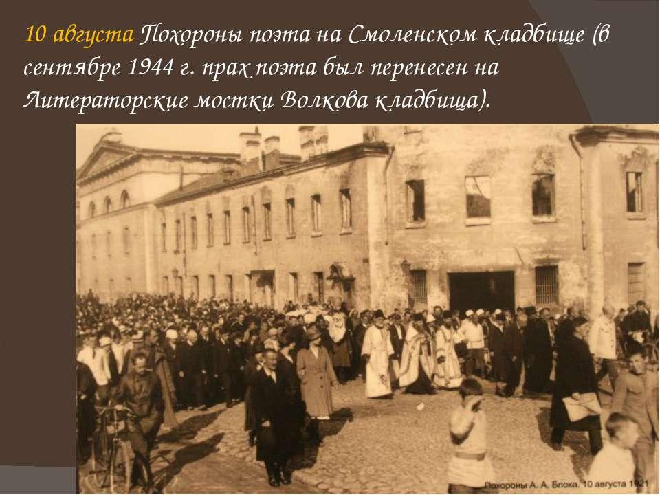 10 августа Похороны поэта на Смоленском кладбище (в сентябре 1944 г. прах поэ...