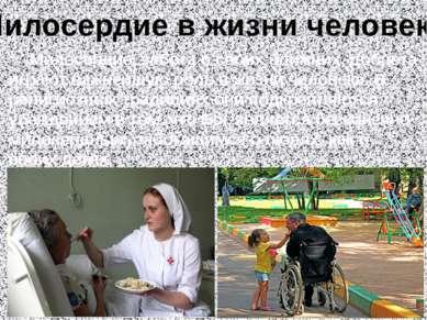 Милосердие, забота о своих ближних, доброта играют важнейшую роль в жизни чел...
