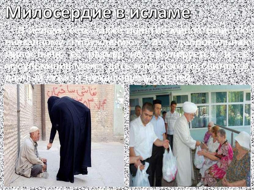 В исламе есть также понятие милостыни «по внезапному побуждению». Это доброво...