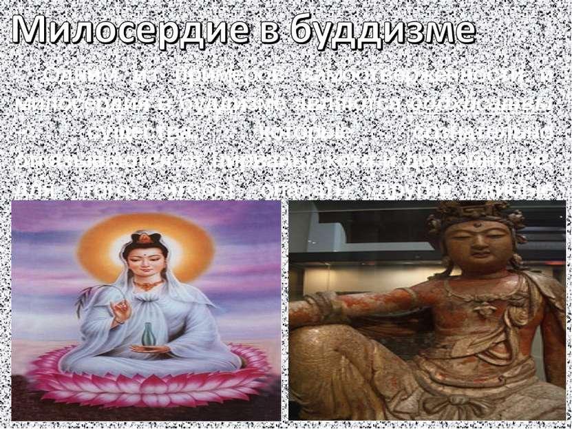 Одним из примеров самоотверженности и милосердия в буддизме являются бодхисат...