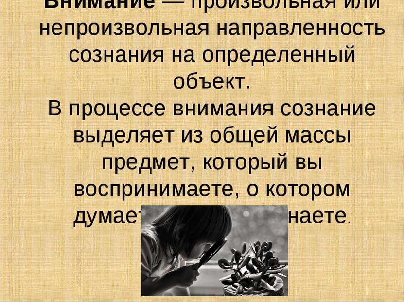 Внимание— произвольная или непроизвольная направленность сознания на определ...