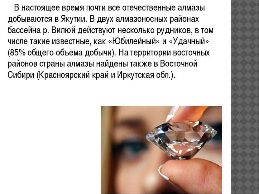 В настоящее время почти все отечественные алмазы добываются в Якутии. В двух ...