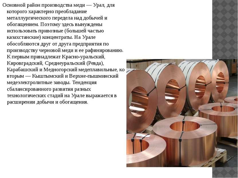 Основной район производства меди — Урал, для которого характерно преобладание...