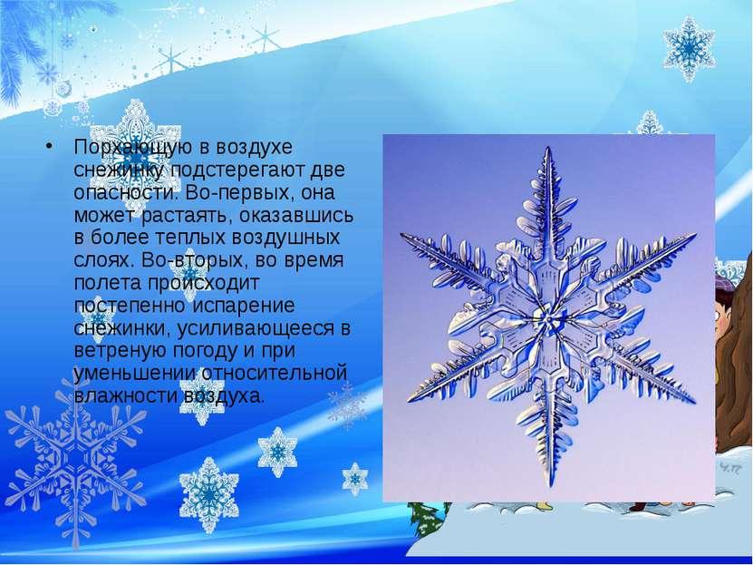 Порхающую в воздухе снежинку подстерегают две опасности. Во-первых, она может...