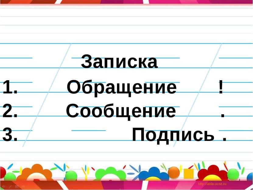 Записка Обращение Сообщение Подпись 1. 2. 3. ! . .