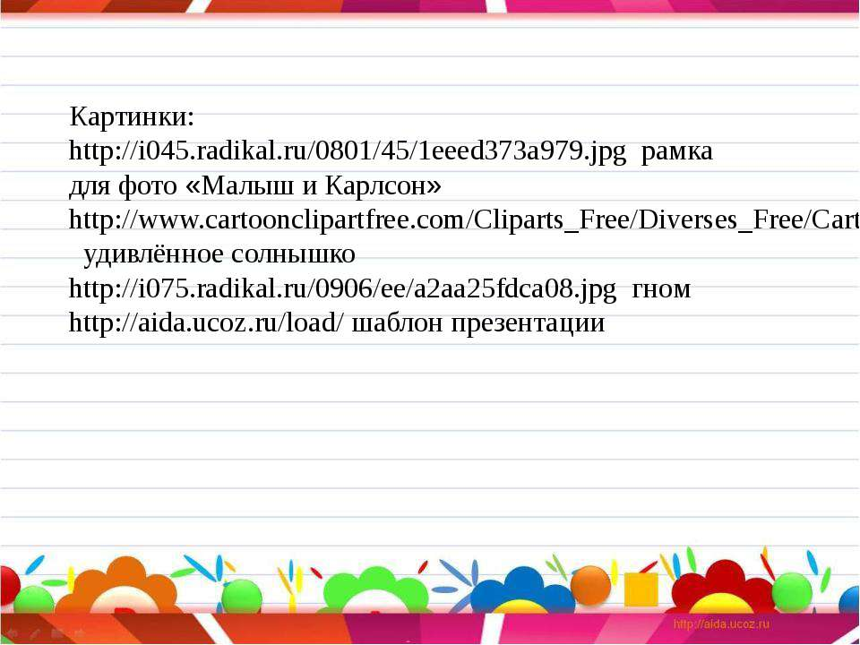 Картинки: http://i045.radikal.ru/0801/45/1eeed373a979.jpg рамка для фото «Мал...