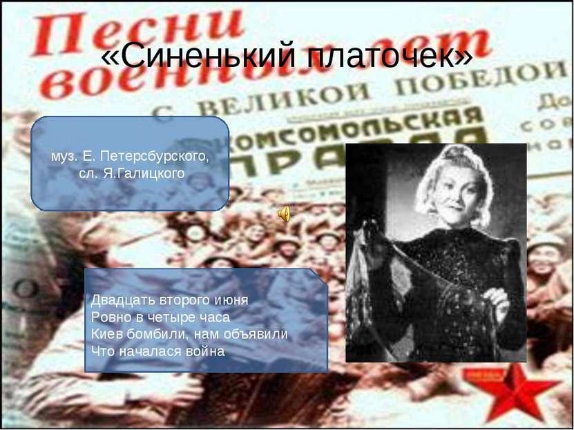 «Синенький платочек» муз. Е. Петерсбурского, сл. Я.Галицкого Двадцать второго...