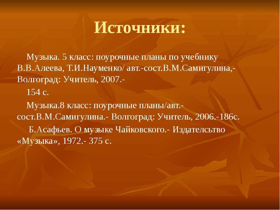 Источники: Музыка. 5 класс: поурочные планы по учебнику В.В.Алеева, Т.И.Науме...