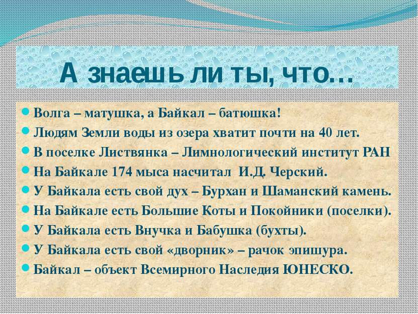 А знаешь ли ты, что… Волга – матушка, а Байкал – батюшка! Людям Земли воды из...