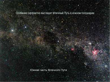 Особенно эффектно выглядит Млечный Путь в южном полушарии Южная часть Млечног...