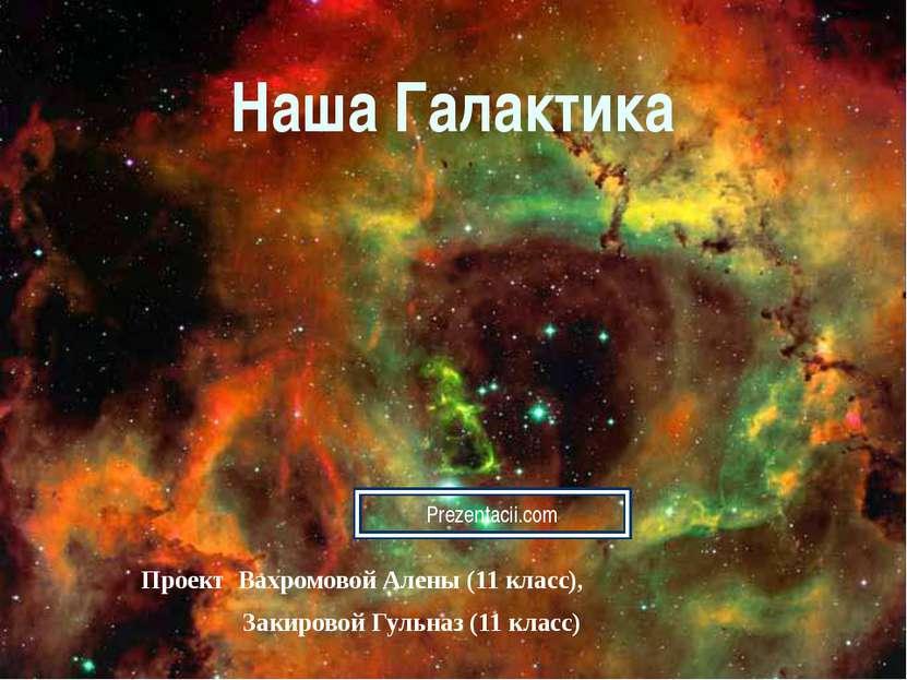 Наша Галактика Проект Вахромовой Алены (11 класс), Закировой Гульназ (11 клас...