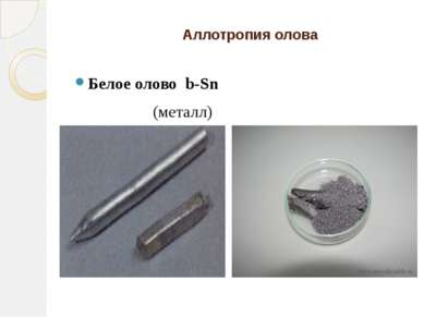 Аллотропия олова Белое олово b-Sn (металл) Серое олово a-Sn (неметалл)