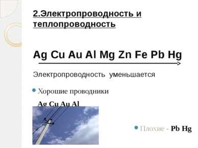 2.Электропроводность и теплопроводность Ag Cu Au Al Mg Zn Fe Pb Hg Электропро...