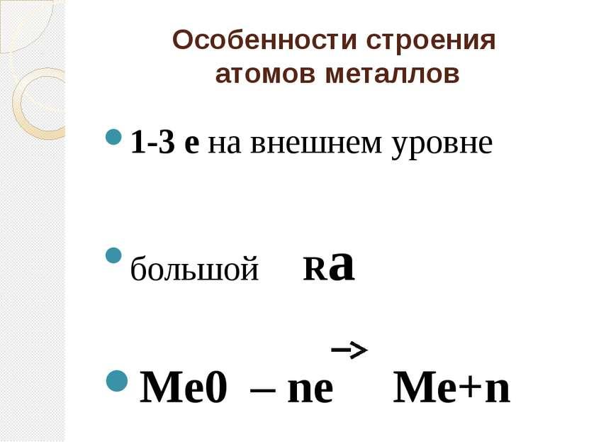 Особенности строения атомов металлов 1-3 е на внешнем уровне большой Ra Ме0 –...