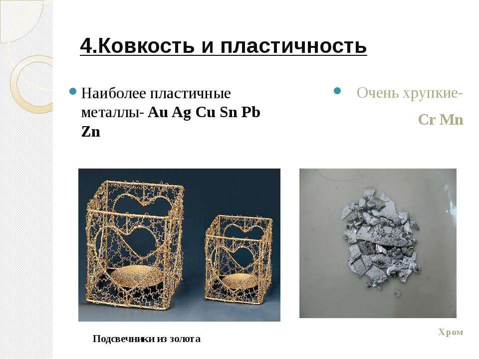 4.Ковкость и пластичность Наиболее пластичные металлы- Au Ag Cu Sn Pb Zn Подс...