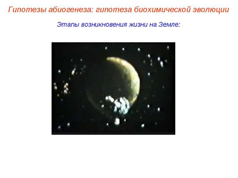 Этапы возникновения жизни на Земле: Гипотезы абиогенеза: гипотеза биохимическ...