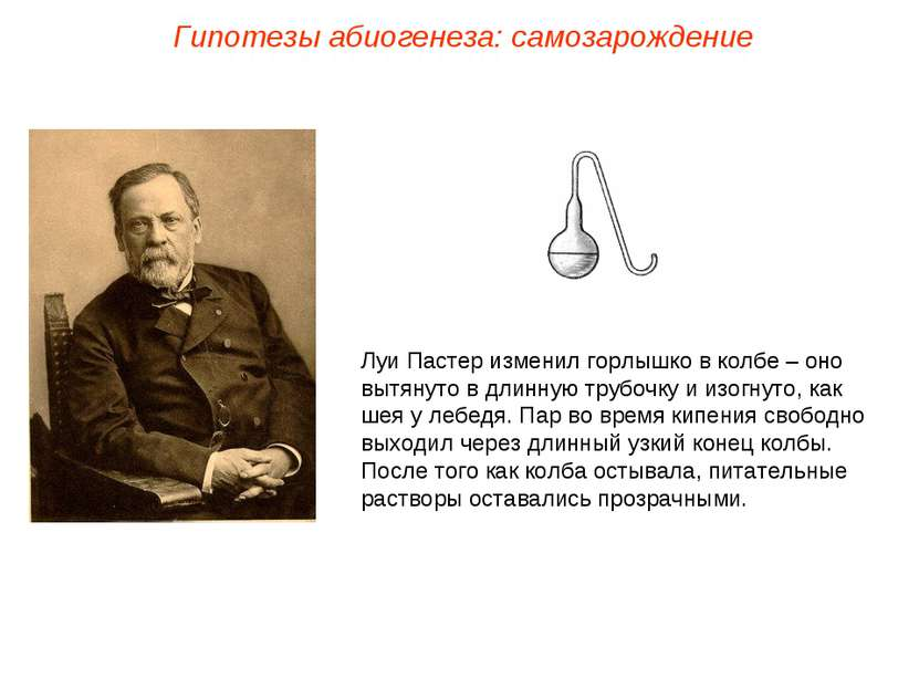 Луи Пастер изменил горлышко в колбе – оно вытянуто в длинную трубочку и изогн...
