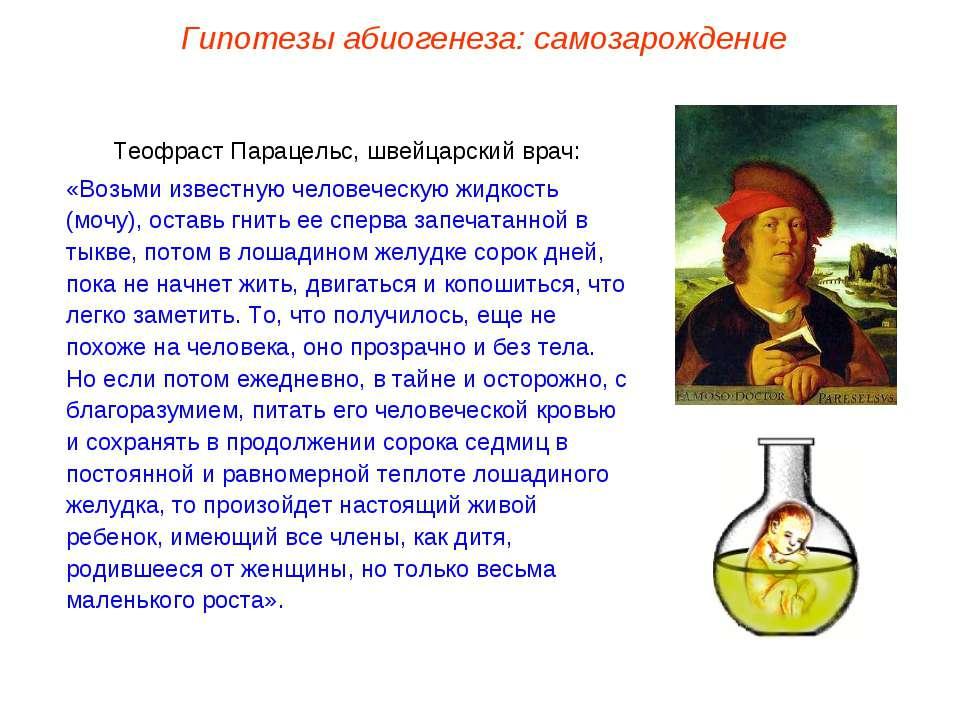 Теофраст Парацельс, швейцарский врач: «Возьми известную человеческую жидкость...