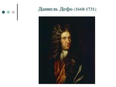 Даниель Дефо (1660-1731)