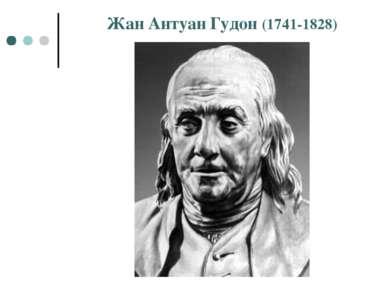 Жан Антуан Гудон (1741-1828)