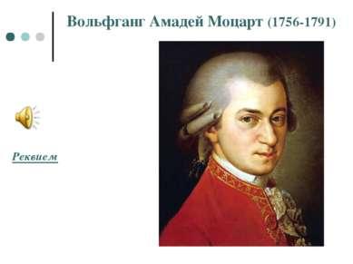 Вольфганг Амадей Моцарт (1756-1791) Реквием
