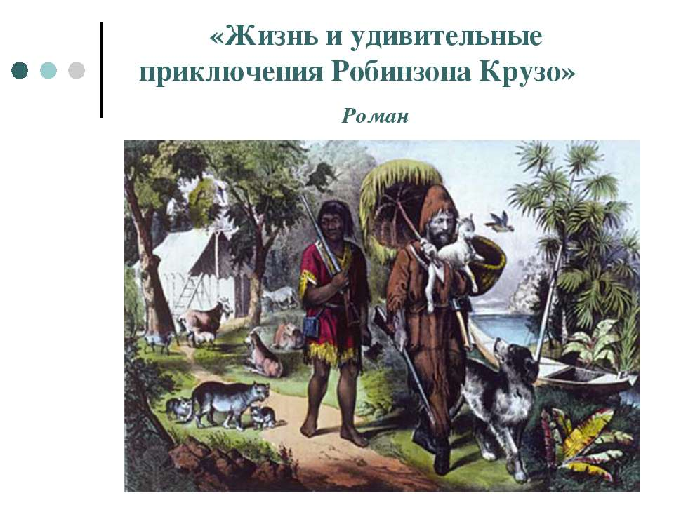 «Жизнь и удивительные приключения Робинзона Крузо» Роман