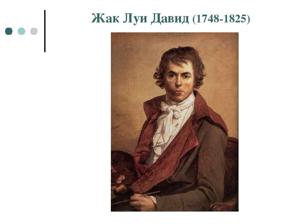 Жак Луи Давид (1748-1825)