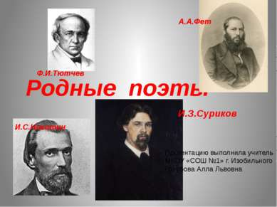 Родные поэты И.З.Суриков И.С.Никитин Ф.И.Тютчев А.А.Фет Презентацию выполнила...
