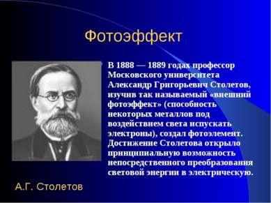 Фотоэффект В 1888 — 1889 годах профессор Московского университета Александр Г...