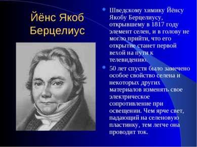 Йёнс Якоб Берцелиус Шведскому химику Йёнсу Якобу Берцелиусу, открывшему в 181...