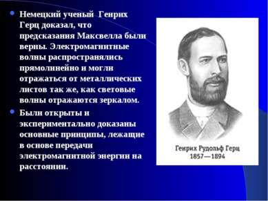 Немецкий ученый Генрих Герц доказал, что предсказания Максвелла были верны. Э...