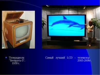 """Телерадиола Самый лучший LCD - телевизор """"Беларусь-5"""". 2005-2006г. 1959 г."""