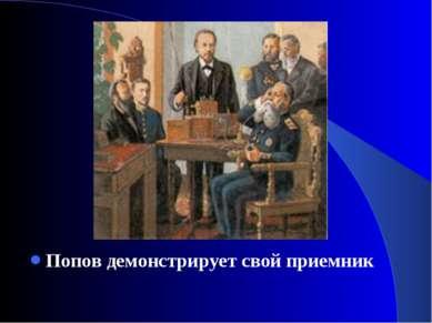 Попов демонстрирует свой приемник