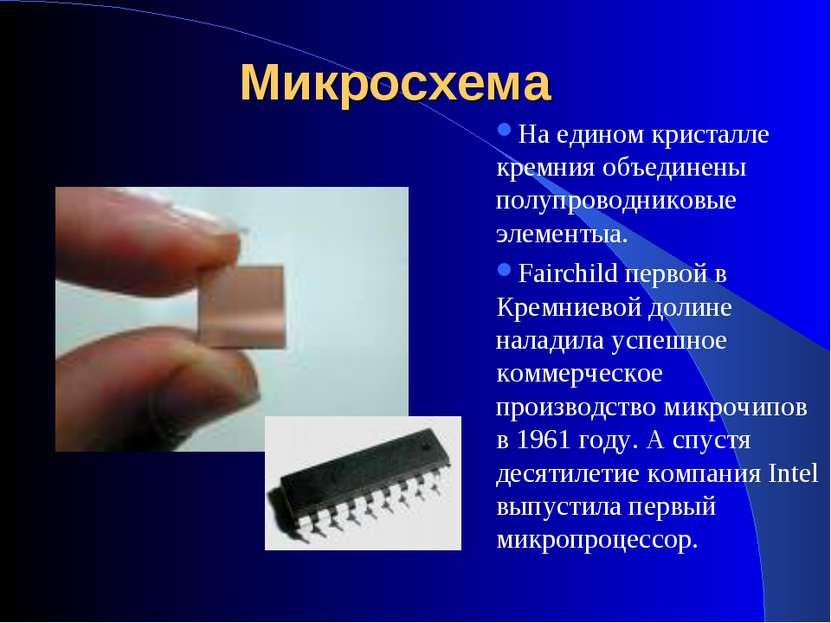 Микросхема На едином кристалле кремния объединены полупроводниковые элементыа...
