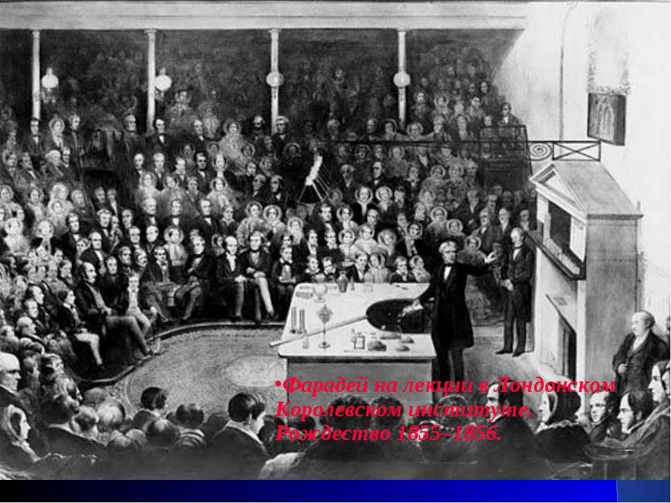 В декабре 1821 года. в своем дневнике Майкл Фарадей записывает задачу: «превр...