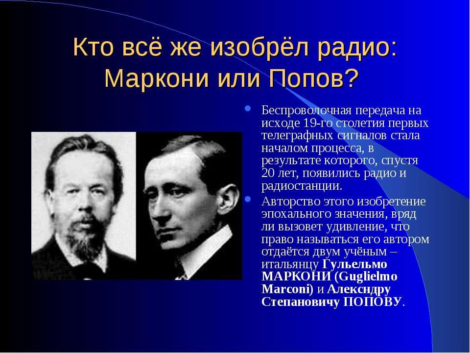Кто всё же изобрёл радио: Маркони или Попов? Беспроволочная передача на исход...