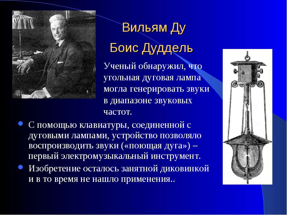 Вильям Ду Боис Дуддель С помощью клавиатуры, соединенной с дуговыми лампами, ...