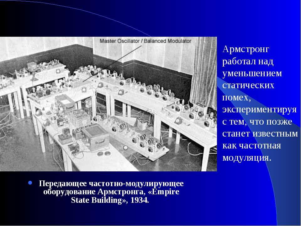 Передающее частотно-модулирующее оборудование Армстронга, «Empire State Build...