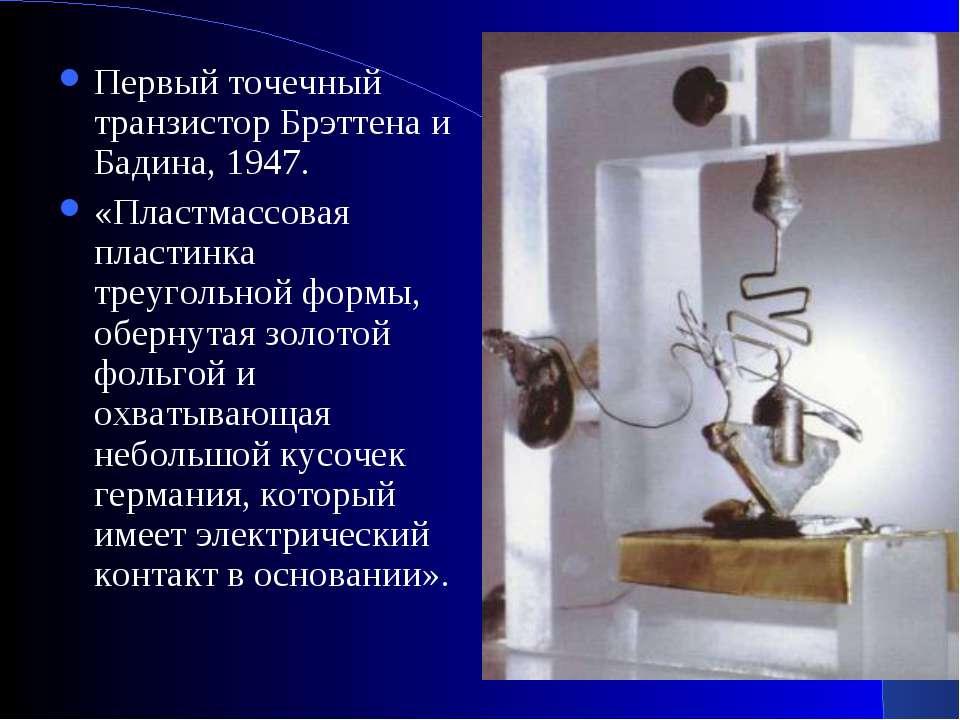 Первый точечный транзистор Брэттена и Бадина, 1947. «Пластмассовая пластинка ...